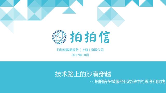 https://opentalk-blog.b0.upaiyun.com/prod/2017-10-27/4df8eca28df177d7934102032a980886