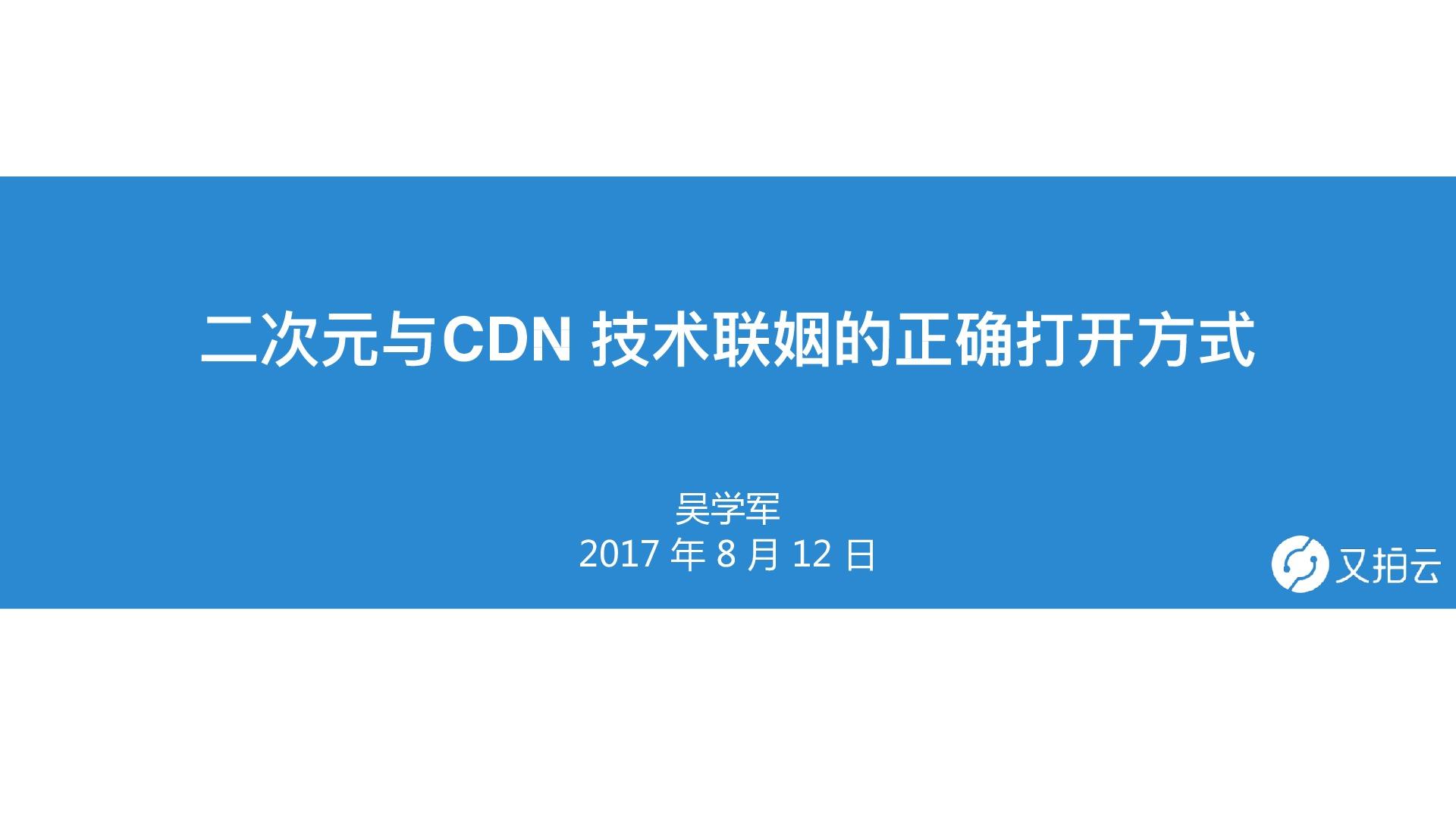 https://opentalk-blog.b0.upaiyun.com/prod/2017-10-31/55ac1fe574cf0d22a266421978ded7fb