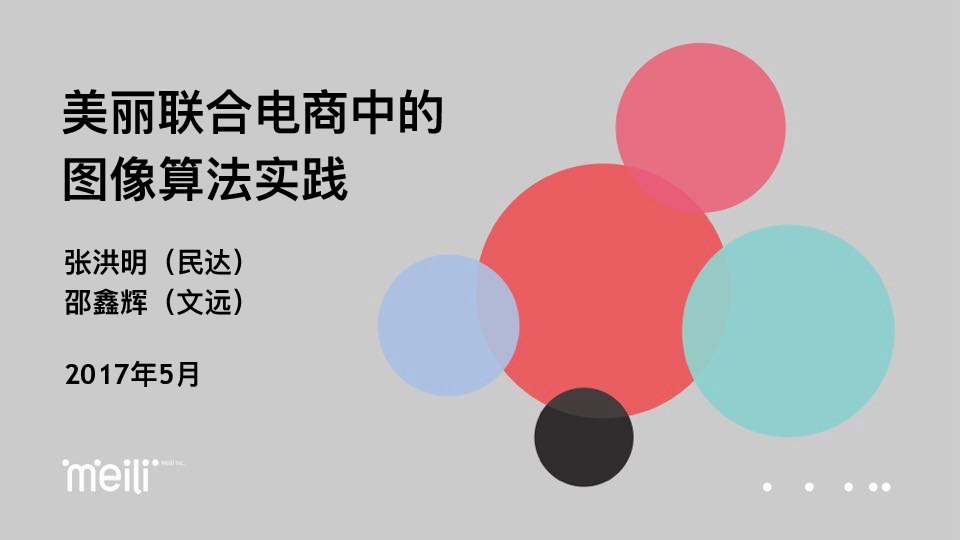 https://opentalk-blog.b0.upaiyun.com/prod/2017-10-31/61246c6ff82d0eccf6735602df0b3852