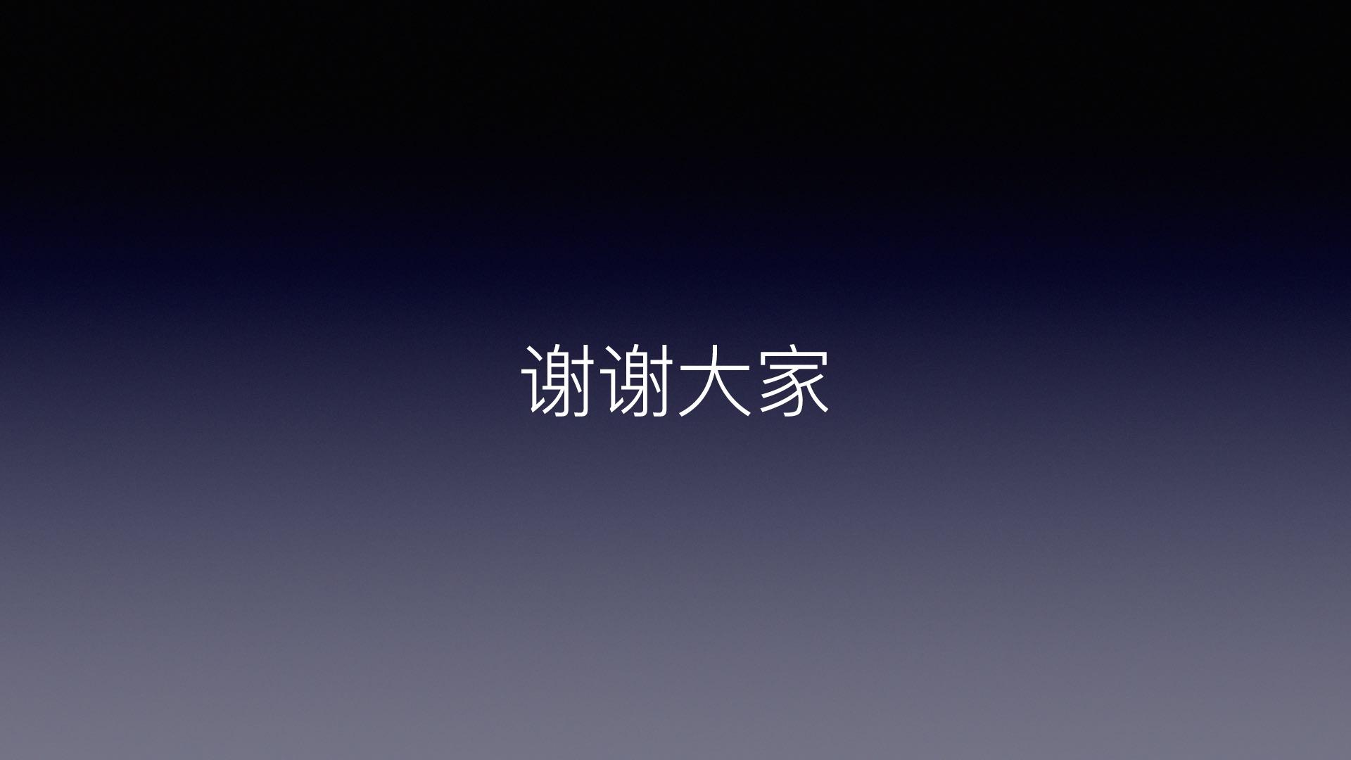 https://opentalk-blog.b0.upaiyun.com/prod/2017-10-31/d8af111749f056fe298487d8f09d85ac