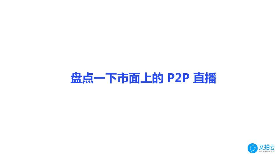 https://opentalk-blog.b0.upaiyun.com/prod/2018-06-12/c4c01c60fb8c8131ce6ab2c020f862f7