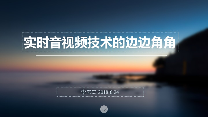 https://opentalk-blog.b0.upaiyun.com/prod/2018-06-24/40cb298db94bfe75889d2326c6ae4a3d