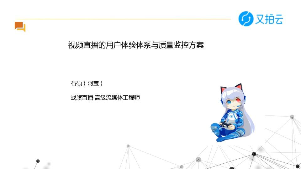 https://opentalk-blog.b0.upaiyun.com/prod/2018-06-24/e5b1a1ab2227e5ffe0a71ed4341fd801