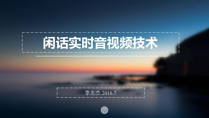 https://opentalk-blog.b0.upaiyun.com/prod/2018-07-28/a755f8af4f37c47cc39842143b7d8b47