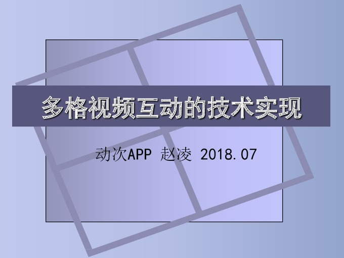 https://opentalk-blog.b0.upaiyun.com/prod/2018-07-28/b332aca6aba389271cb5a7a2d17b8e4e
