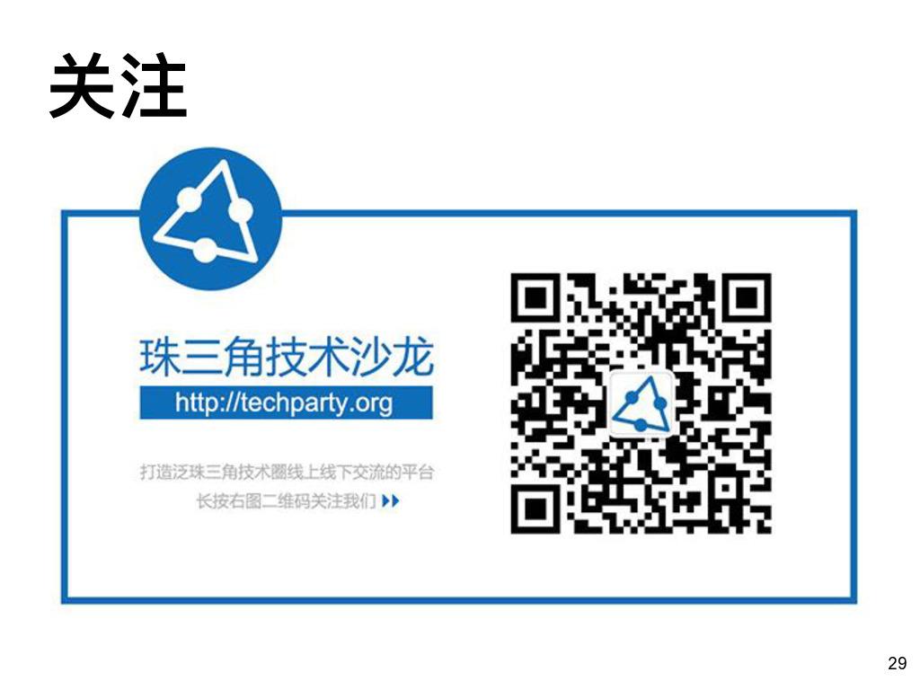 https://opentalk-blog.b0.upaiyun.com/prod/2018-10-15/4217bab096d6135dea5179b5099fe2bf