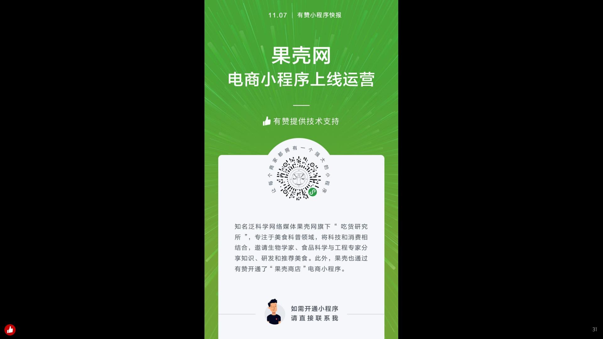 https://opentalk-blog.b0.upaiyun.com/prod/2018-11-26/737945d1ffa77469bd26a29f50a8c8a5
