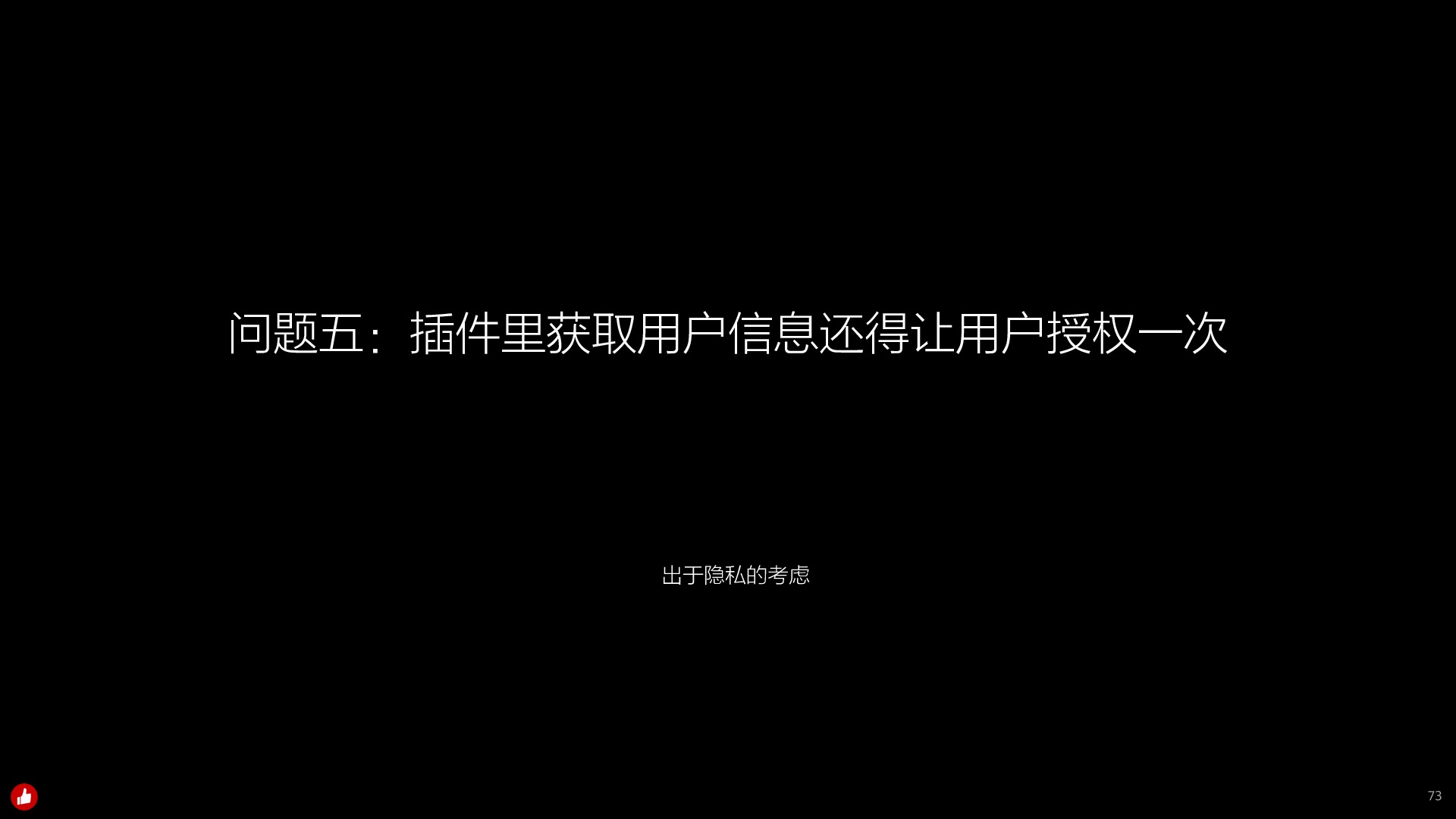 https://opentalk-blog.b0.upaiyun.com/prod/2018-11-26/af63f5a9d96c0d545af877643755dedb