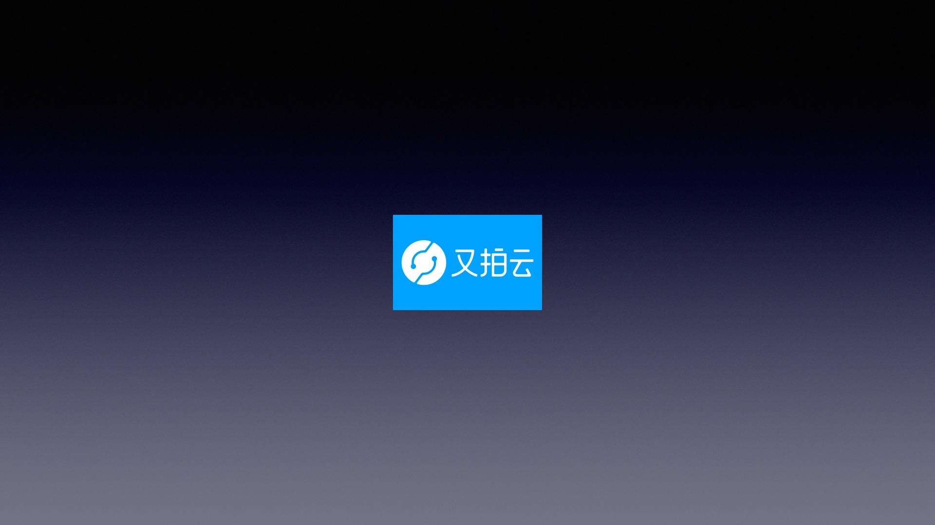 https://opentalk-blog.b0.upaiyun.com/prod/2018-12-18/03141163ad45194a9edd72880b2bc345