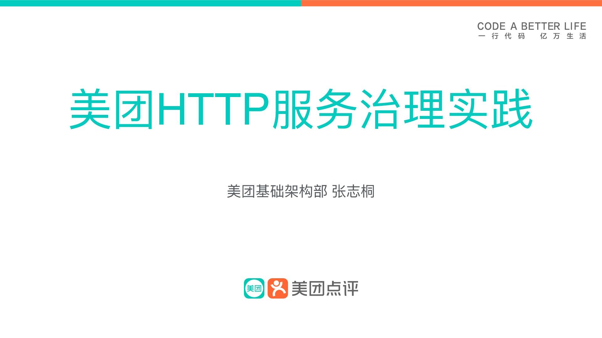 https://opentalk-blog.b0.upaiyun.com/prod/2019-07-07/4570c69d66991d4f8bd482391b99bfb1
