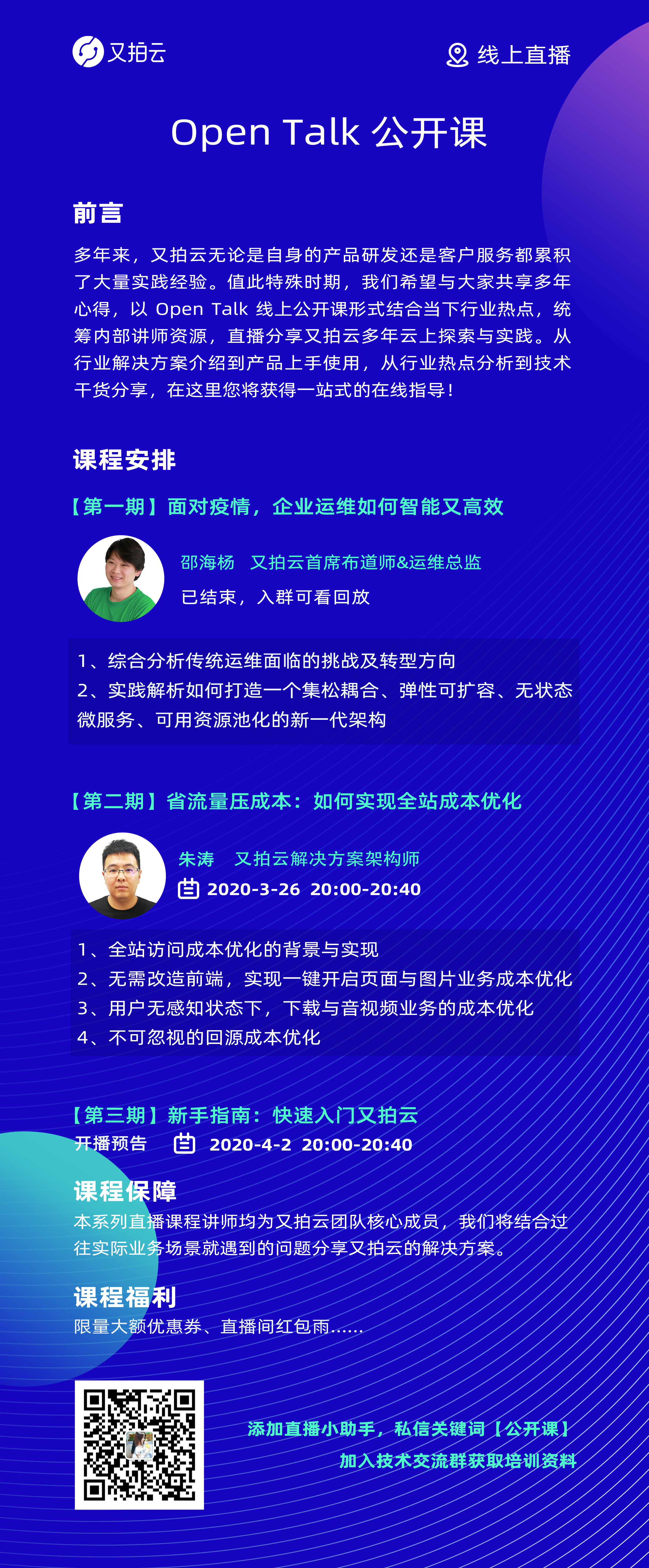 OpenTalk 公开课海报.png